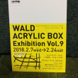 Wald Acrylic Box Exhibition