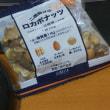 コストコ ロカボナッツ 998円