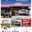 隼駅まつり 2017