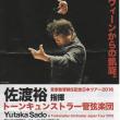 佐渡裕指揮 トーンキュンストラー管弦楽団 音楽監督就任記念日本ツアー第54回大阪国際フェスティバル2016提携公演