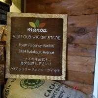 ハワイ旅行記(33) Manoa Chocolate Hawaii - KAILUA FACTORY &TASTING ROOM
