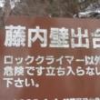 個人講習&ガイド 鈴鹿 御在所岳 藤内沢 氷雪技術講習登山