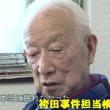 袴田事件=再審さえ認めずは、人権抑圧国としてのわが国を象徴するおぞましい司法を象徴する出来事。