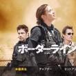 ボーダーライン/DVD