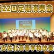 続報!広島市立安佐北高等学校吹奏楽部 数々の素晴しい演奏、ご指導される顧問に感謝!