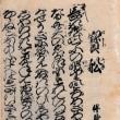 宝船(小川半助板唄本)