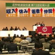 第72回長野県建設労連定期大会