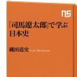 今だからこそ、そのメッセージを『「司馬遼太郎」で学ぶ日本史』