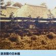 『滄浪閣』 日本館
