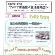 鳥取ファミリーサポート通信・夏号