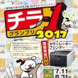 【チラ-1グランプリ 2017】募集締切間近!!