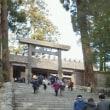 伊勢神宮内宮を参拝してきました