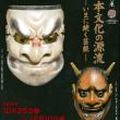 <奈良県立万葉文化館> 特別展「日本文化の源流―いまに続く芸能」