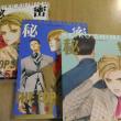 「秘密」5~7巻 (清水玲子)