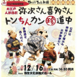 人形劇団ひとみ座公演「大江戸人形喜劇 弥次さん喜多さんトンちんカン珍道中」 いよいよ明日開催です!
