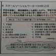 11月20日(月)東信高校校長会 2017-203