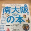 南大阪の本に掲載して頂きました◡̈
