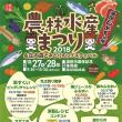 産業祭りと農林水産祭り