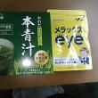 本日から八幡物産の本青汁・メラックスeyeの飲用開始。3か月3000円のお試し版利用。ルティンはわかさ生活のルティンαをお休みしてやわたのメラックスeyeに。ナノ化された10mgVS25mg