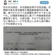 自民党和田議員、韓国に対し大使召還、それでも是正されない場合はノービザを停止