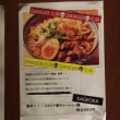 【危険】激辛注意!!