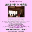 立川志の春 in 明月荘 イベントお知らせ20