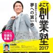 「よこて創業塾2017が開催されます」! ~横手商工会議所~