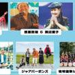 「りんけんバンド」が6月17日(土)出演いたします@奈良