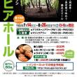 2018.7.4 愛岐トンネル群でビヤガーデン 中日新聞記事