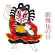 「歌舞伎の日」!!「出雲の阿国」!!