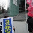 2020東京オリ・パラ競技組織委員会に12月に続き情報提供含めた要請と宣伝 3月19日