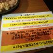 焼き肉食べ放題@運動公園前