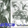 ルーザーズ~日本初の週刊青年漫画誌の誕生~2巻