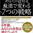 あなたの会社が最速で変わる7つの戦略/神田昌典 新刊読書会 in平惣