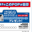99.9Ⅱ×セブンイレブン限定オリジナルA5クリアファイルプレゼント!