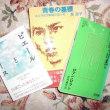 啓太がゆく(第1部・仕事と恋とレジャー・完結)