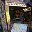 道の駅「潮見坂」(静岡県)