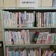 図書館の古本