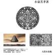 世界最古の文明は日本から? 【CGS 日本の歴史 1-2】 を、拝聴して。