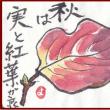 花ミズキの紅葉