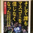 そして誰もマスコミを信じたくなった_共産党化する日本のメディア