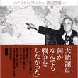 ルーズベルトの開戦責任 ハミルトン・フィッシュの証言(太平洋戦争はアメリカが仕掛けた)再掲載