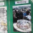 済州島四・三事件の慰霊碑と写真展