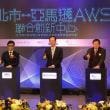 アマゾンが台湾に開発拠点を開設!