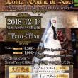 12月1日イベント会場限定コルセットオーダー会