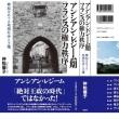 有志舎12月の新刊は、仲松優子さん著『アンシアン・レジーム期フランスの権力秩序』(本体6000円)