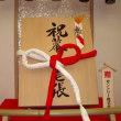 歌舞伎座 寿初春大歌舞伎(夜の部)