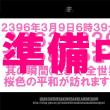 第弐拾伍景【「六弁乃桜」本格的始動「弘前桜祭弐零零七」乃後描】