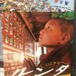 映画『ルンタ』観賞/チベット人の心を知る。