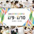 新潟大学オープンキャンパス2018